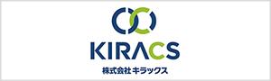 株式会社キラックス
