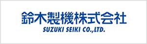鈴木製機株式会社
