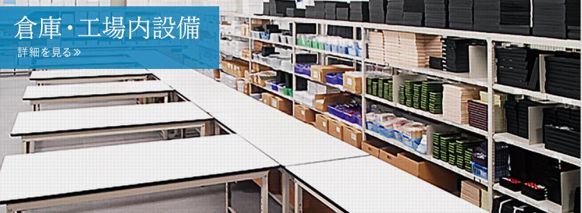 倉庫・工場内 設備
