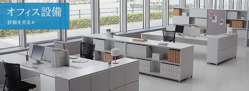 オフィス 設備